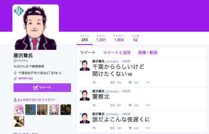 安藤良太Twitter